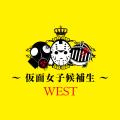 仮面女子候補生WEST
