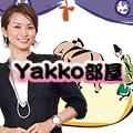 yakko部屋