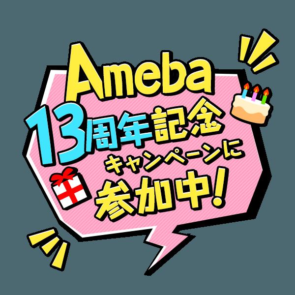 Ameba13周年記念キャンペーン