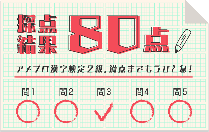 アメブロ漢字検定に挑戦してみよう