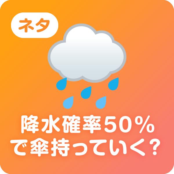 降水確率50%で傘持って行く?