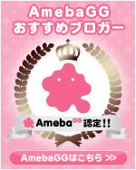 AmebaGG認定!!AmebaGGおすすめブロガー