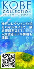 神戸コレクション公式携帯サイト