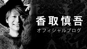 香取慎吾オフィシャルブログ 空想ファンテジー