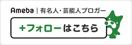 笠井信輔フォローバナー