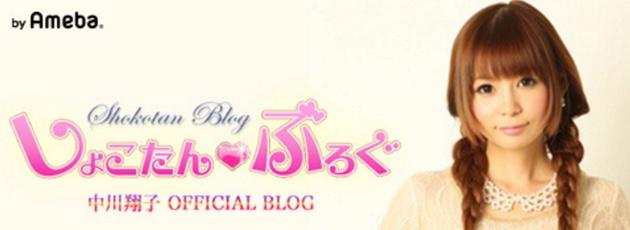 中川翔子オフィシャルブログ「しょこたんぶろぐ」