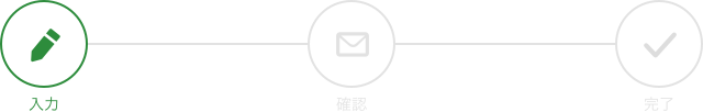 フォームは「入力」、「入力内容確認」、「送信完了」の3ステップあり、こちらは入力画面になります