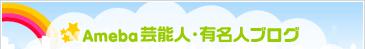 Ameba 芸能人・有名人ブログ