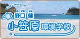 野口健 小笠原環境学校