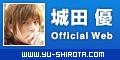 城田優 Official Web