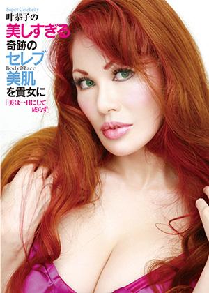 叶恭子 BEAUTY BOOK 天然ルビー&真珠入りリュビジューグロスセット|ポニーキャニオン