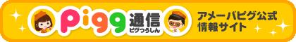 pigg通信アメーバピグ公式情報サイト