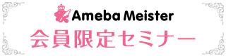 Ameba Meister トップ
