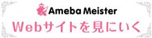 Ameba Meister | アメーバマイスター