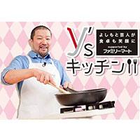 ファミコレ料理「Y'sキッチン」