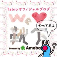 タビオ公式ブログ
