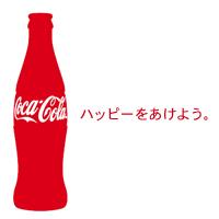 コカ・コーラ 公式ブランドサイト