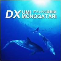 DX海機種サイト