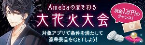 ブログネタ投稿で現金1万円GETのチャンス!