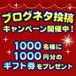 http://content.ameba.jp/10th/ameblo_kuchikomi/