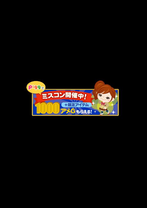 渋学コンテスト