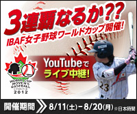 IBAF女子野球ワールドカップ開催