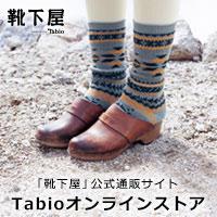 靴下専門店 Tabio オンラインストア