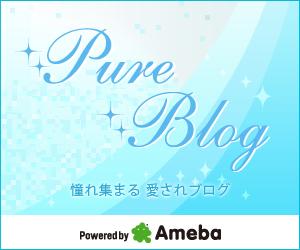 pureblogトップ