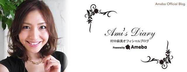 安室ちゃん可愛い~♡   村中麻美 オフィシャルブログ 「Amis