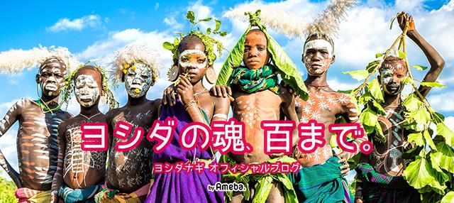 「ヨシダナギブログ」の画像検索結果