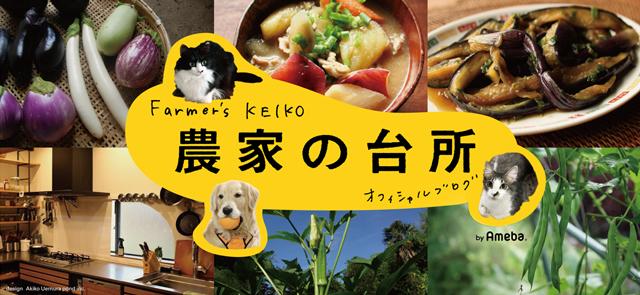 Farmer's KEIKO