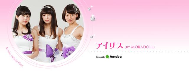 アイリス(by MORADOLL) オフィシャルブログ Powered by Amebaお知らせ
