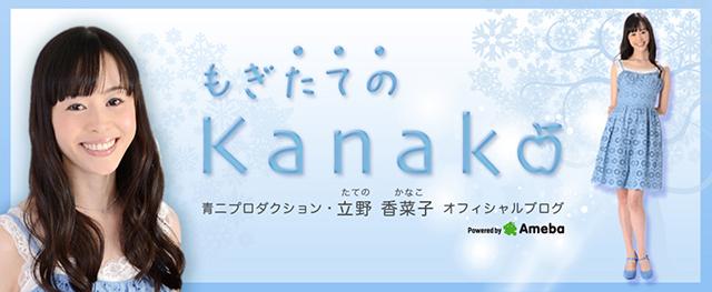 立野香菜子ブログトピックス | Ameba(アメーバ) 芸能人・有名人ブログ