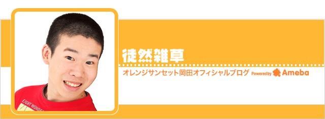 オレンジサンセット岡田オフィシャルブログ「徒然雑草」by Ameba