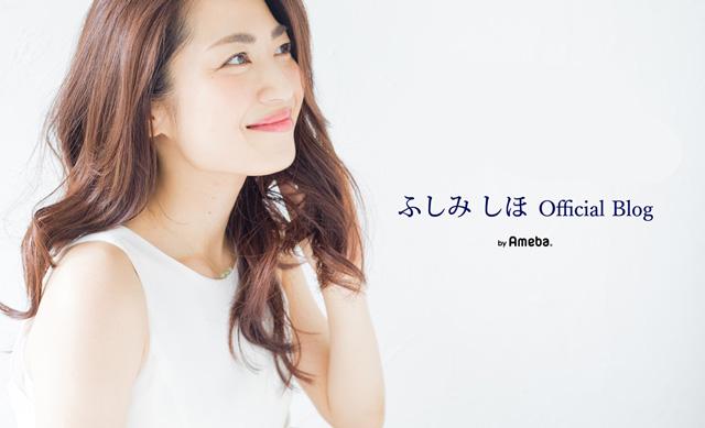 ふしみしほオフィシャルブログ「Beauty brings your happiness ...