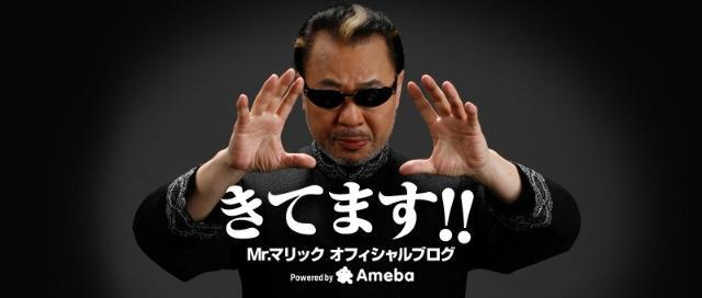 Mr.マリックブログトピックス | Ameba(アメーバ) 芸能人・有名人ブログ