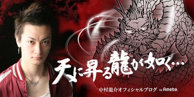 中村龍介ブログトピックス | Ameba(アメーバ) 芸能人・有名人ブログ