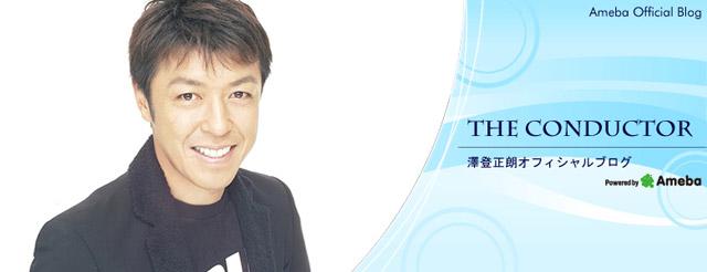 家族 | 澤登正朗オフィシャルブログ「The Conductor」Powered by Ameba