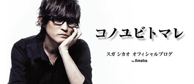 スガ シカオ オフィシャルブログ コノユビトマレ Powered by Ameba