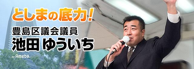 平成30年豊島区議会 第2回定例会...