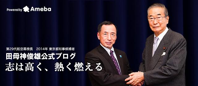 田母神俊雄オフィシャルブログ「志は高く、熱く燃える」Powered by Ameba