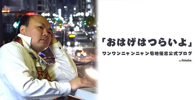 菊地優志(ワンワンニャンニャン)ブログトピックス