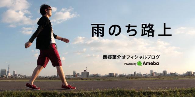 西郷葉介オフィシャルブログ「雨のち路上」Powered by Ameba