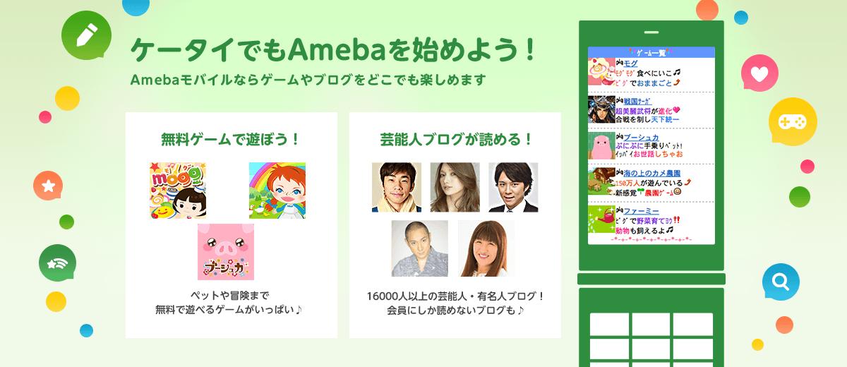 Amebaモバイル ケータイで無料ブログやゲーム!
